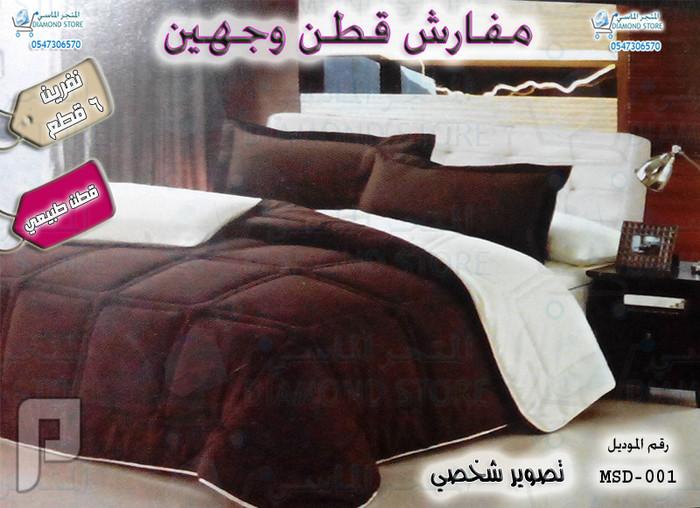 تشكيلةجديدة:مفارش الفنادق القطنيةذات الوجهين (نفرين،6 قطع) بسعر مخفض350ريال