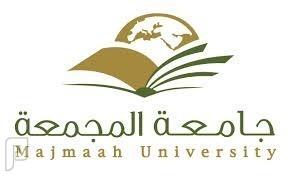 توفر وظائف شاغرة للجنسين في جامعة المجمعة 1435