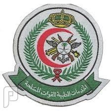 وظائف شاغرة بمستشفيات القوات المسلحة بالطائف 1435