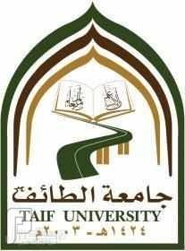 وظائف نسائية (ضابطات أمن) في جامعة الطائف 1435