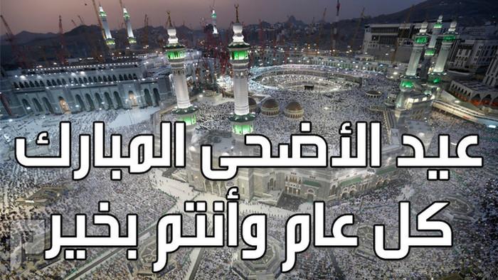 كل عام وأنتم بخير .. بمناسبة عيد الأضحى المبارك..