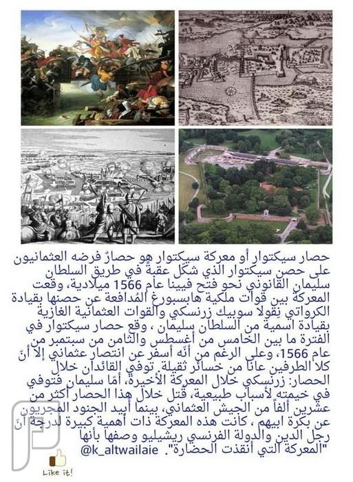 تعرف على الحصار والمعركة التي اباد العثمانيين فيها جيش المجر عن بكرة ابيهم