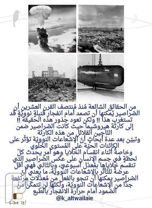 ماهو الكائن الذي لا يتأثر بالاشعاع النووي !!