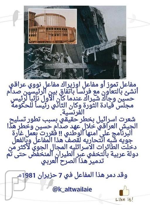 المفاعل النووي العراقي الذي دمر على يد الياهود والكيان الاسرائيلي يظهر في الصورة صورة المفاعل قبل / بعد التدمير