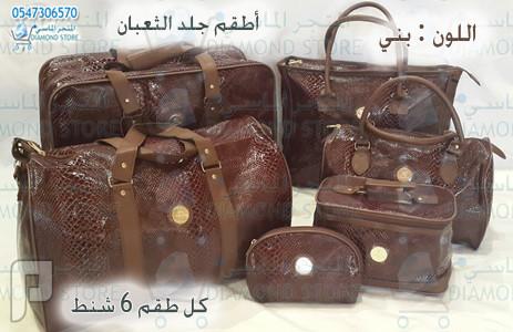 أطقم شنط السفر الستة الأصلية (جلد الثعبان) بسعر مخفض جدا للطقم و للجملة