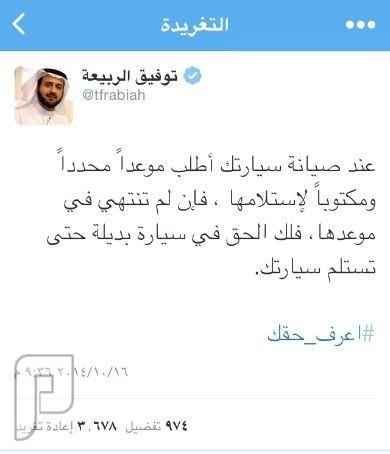 تغريدة قوية قوية من وزير التجارة #اعرف_حقك