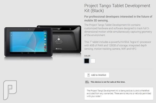 تعرف على تابلت جوجل بروجيكت تانجو Google Project Tango