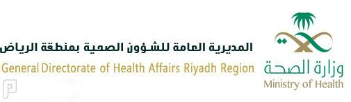 وظائف سائقين وحراس ومراسلين بمستشفيات منطقة الرياض 1436