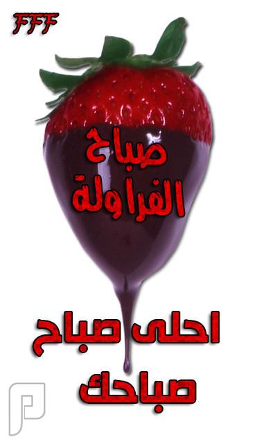 هل انت من محبي الفراولة؟