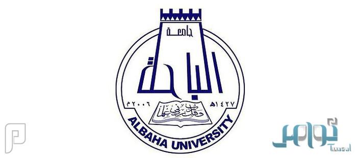 جامعة الباحة تَطْرح 28 وظيفة إدارية وفنية