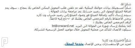 نصيحة لوجه الله احذرو موقع onecard.net