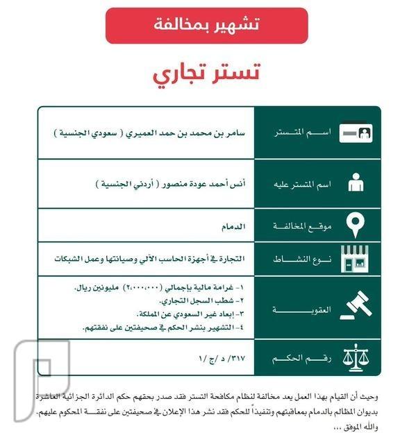 رسالة لكل سعودي متستر على العماله او يمارس السعودة الوهمية