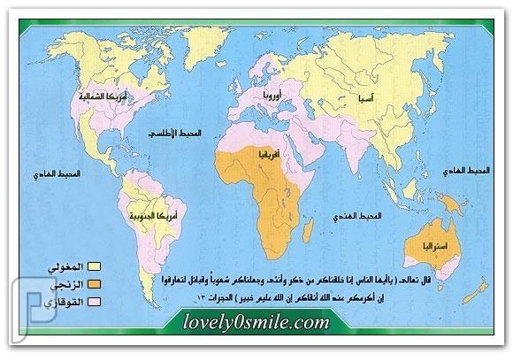ذرية نوح عليه الصلاة والسلام خريطة العالم للجنس البشري اليوم