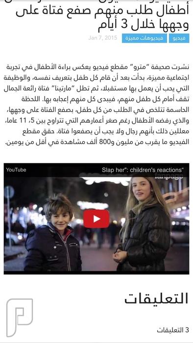 أطفال طلب منهم صفع فتاة على وجهها