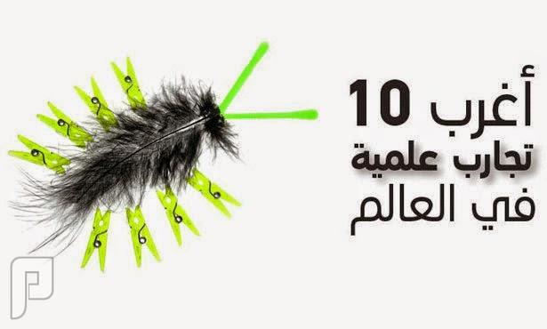 أغرب 10 تجارب علمية في العالم