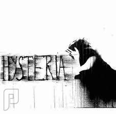 الهيستيريا Hysteria
