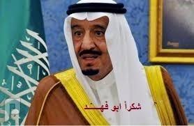 شكراً ابو فهد ... 1000 مبروك للشعب السعودي على الراتبين