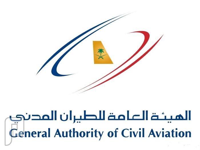 فتح باب القبول والتسجيل لحملة الثانوية علمي بالطيران المدني 1436