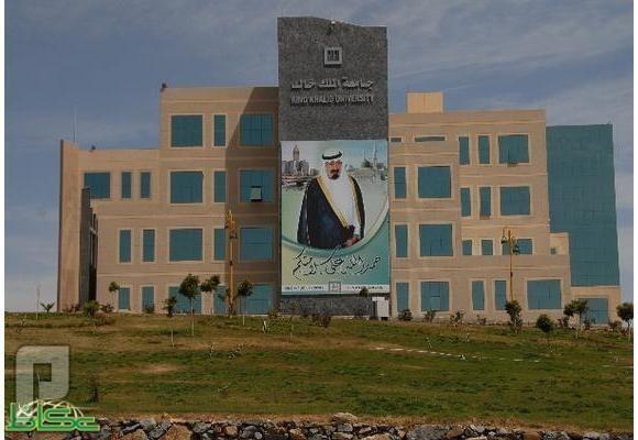 وظائف رجالية من المرتبة الأولى حتى العاشرة بجامعة الملك خالد 1436