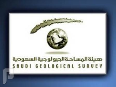 وظائف إدارية وفنية في هيئة المساحة الجيولوجية بجدة والرياض 1436