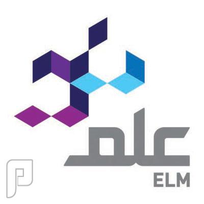30 وظيفة إدارية وفنية في [ شركة علم ] بمدينة الرياض 1436