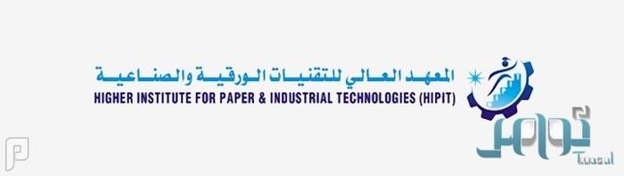 معهد التقنيات تاهيل 296متدربا للتوظيف في القطاع الخاص بجدة