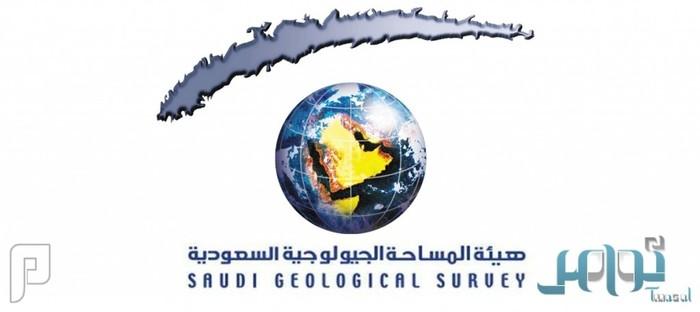 وظائف شاغرة بهيئة المساحة الجيولوجية السعودية في التعاقد مع كوادر وطنية