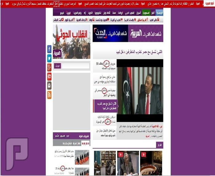 داعش وقناة العربية ، ( مصّخوها !! )