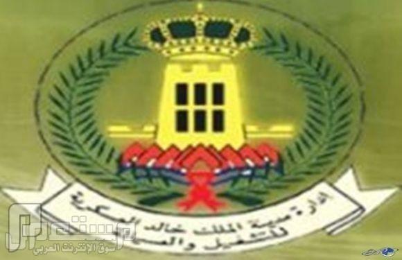 وظائف هندسية بمدينة الملك خالد العسكرية في حفر الباطن 1436