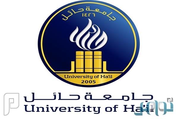 جامعة حائل تعلن عن وظائف شاغرة