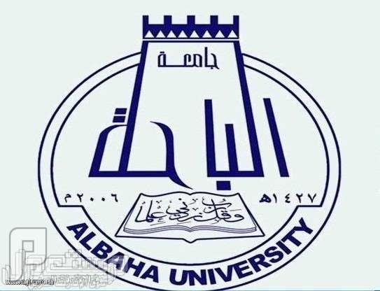 وظائف محاضر في الدراسات الإسلامية للعنصر النسائي بجامعة الباحة 1436