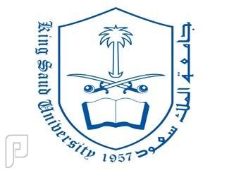 توفر وظائف معيدين ومعيدات بجامعة الملك سعود للعلوم الصحية1436