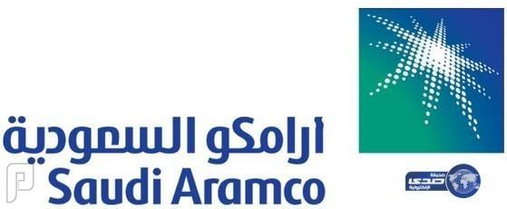 """أرامكو تعلن بدء القبول في برنامج الإعداد الجامعي المبكّر """"الروّاد"""" لحملة ال"""
