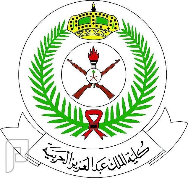وظائف لحملة الكفاءة فأعلى في مدينة الملك عبدالعزيز العسكرية 1436