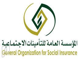 وظائف للرجال و النساء في عدة مناطق في التأمينات الإجتماعية 1436