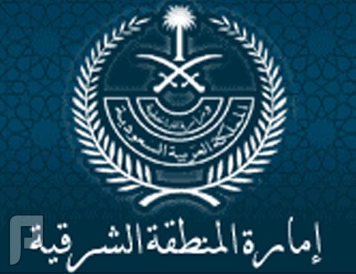 توفر وظائف شاغرة للسعوديين في إمارة المنطقة الشرقية 1436