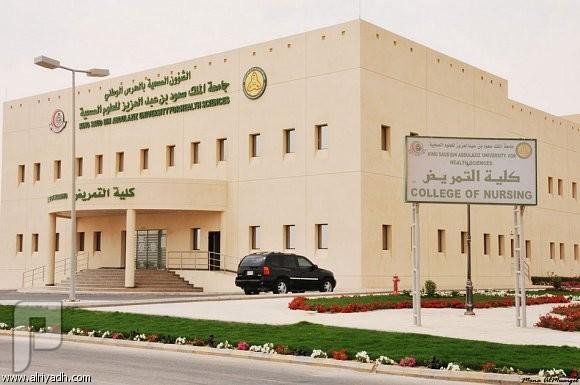 فرص ابتعاث للرجال و النساء بجامعة الملك سعود للعلوم الصحية 1436