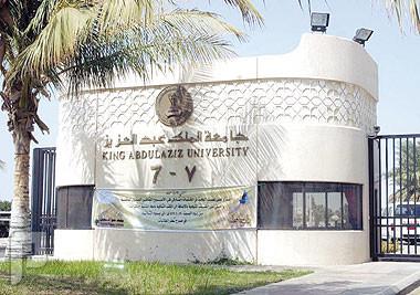 وظائف معيدات في كلية العلوم بجامعة الملك عبدالعزيز 1436