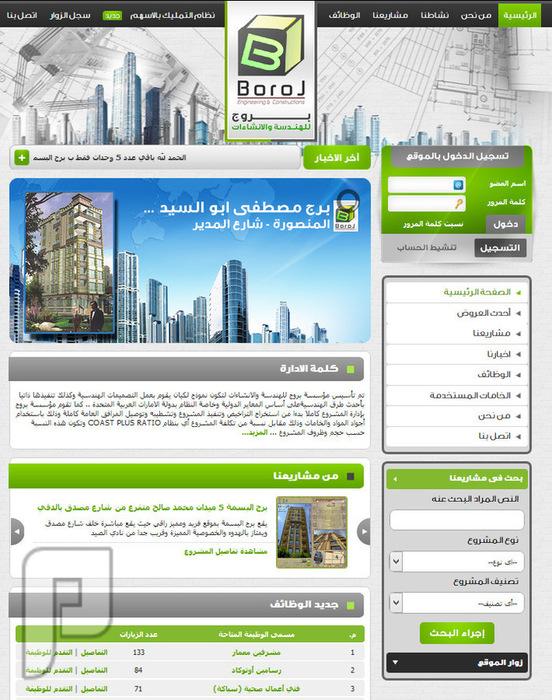 مبرمج مواقع انترنت - معلم حاسب الى -  فنى حاسب الي - مدخل بيانات (خبرة بروج للهندسة والانشاءات www.boroj.net