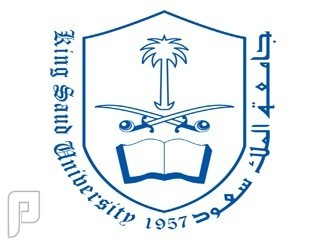 جامعة الملك سعود تعلن عن وظائف أكاديمية شاغرة