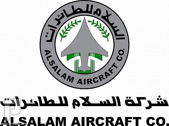 توفر وظائف إدارية و فنية في شركة السلام للطائرات 1436