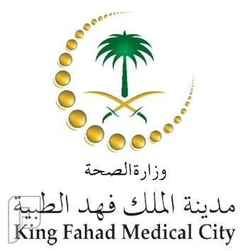 وظائف صحية و إدارية و فنية في مدينة الملك فهد الطبية بالرياض 1436