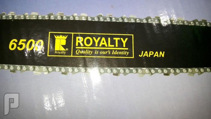 منشار بنزين 18 بوصة ياباني اصلي رويالتي للاعمال الشاقةنوعيةممتازة منشاربنزين  رو يالتي ياباني اصلي جنزير امريكي
