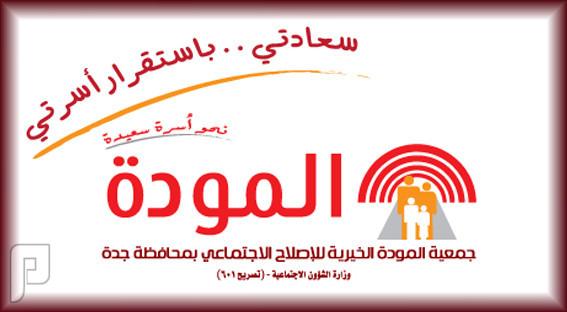 وظائف إدارية في جمعية المودة للإصلاح والتمكين الأسري بجدة 1436
