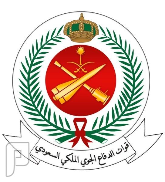 وظائف مدنية في مختلف المناطق في قيادة قوات الدفاع الجوي 1436