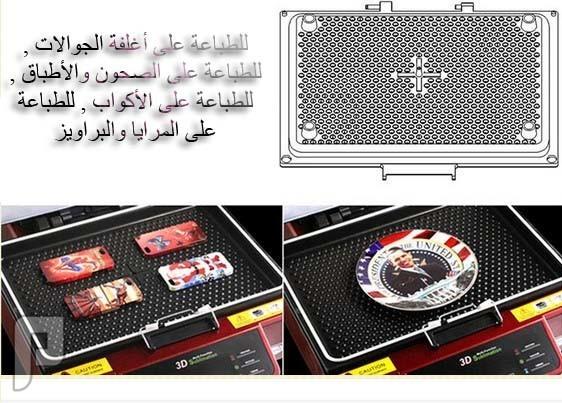 الطابعة الحرارية ثلاثية الابعاد للطباعة على الملابس والأكواب وأغلفة الجوال