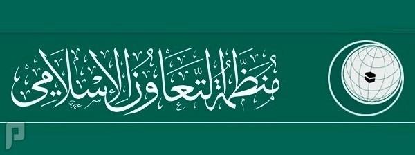 وظائف مترجمين في أمانة منظمة التعاون الاسلامية بمدينة جدة 1436