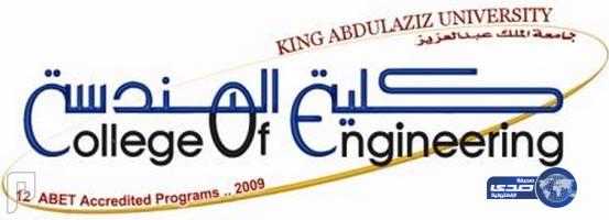 """وظيفتا """"معيد"""" لكلية الهندسة بجامعة الملك عبدالعزيز"""