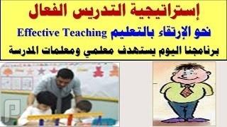 إستراتيجية التدريس الفعال Effective Teaching