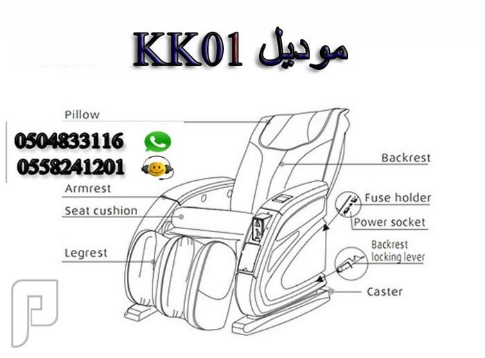 كرسي مساج يعمل بالعملة موديل KK01 لهواة المشاريع التجارية المربحة كرسي العملة المميز للمشاريع التجارية موديل KK01 السعر 8999 ريال